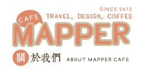 關於我們(mappercafe)