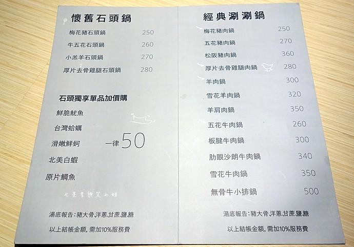 9 京澤日式石頭鍋物