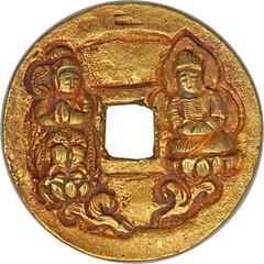 Chun Hua gold Cash Ingot obverse