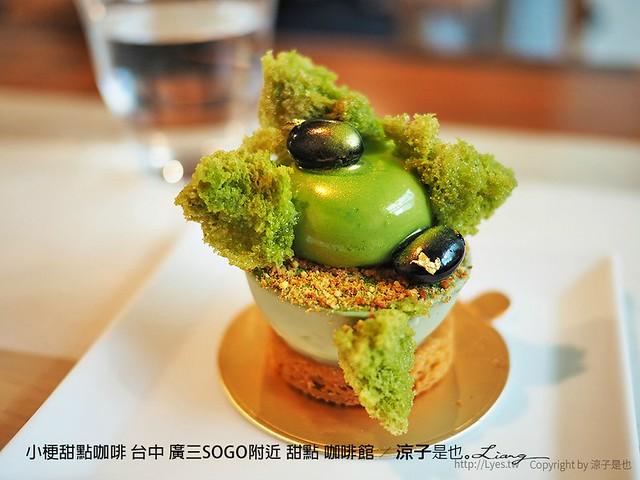 小梗甜點咖啡 台中 廣三SOGO附近 甜點 咖啡館 10