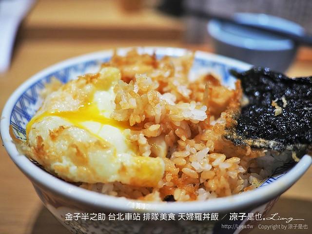 金子半之助 台北車站 排隊美食 天婦羅丼飯 20
