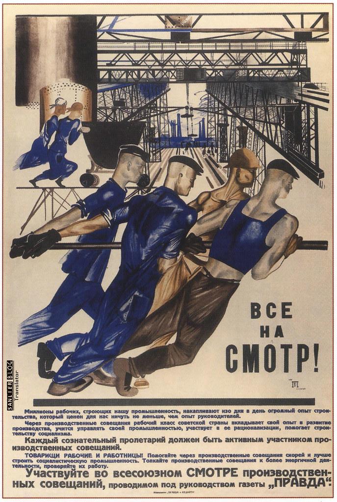 苏联20、30年代各类宣传画05