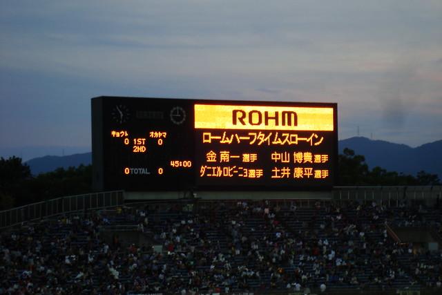 2015/09 J2第33節 京都vs岡山 #10