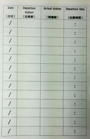 JR票劃位填寫單