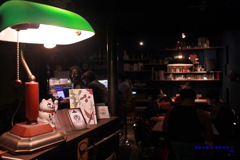 台北。深夜主題。暗角咖啡。17度C台北隨拍 (15)
