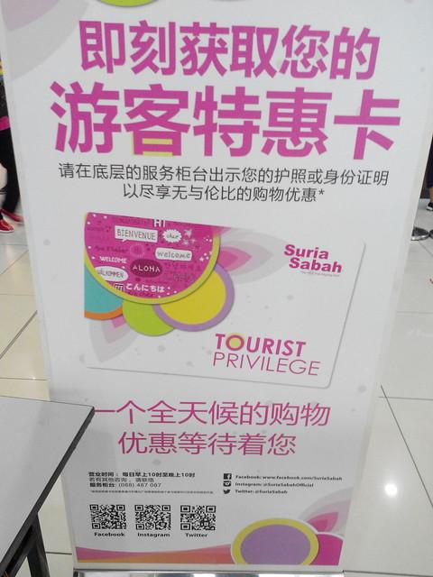 Suria Sabah Tourist Card