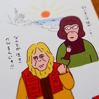 なんとか生きのびたいわ〜 ジーラさとうとザイラスそだ   #illustration  #sketch  #illustration  #猿の惑星