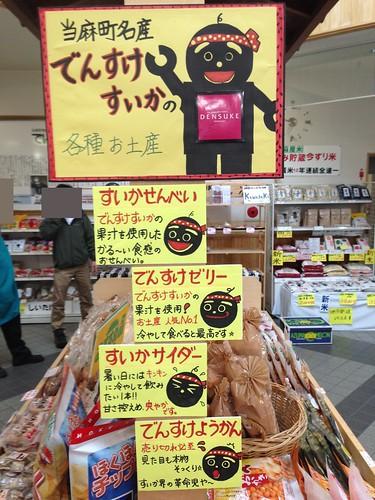 hokkaido-michinoeki-toma-inside02