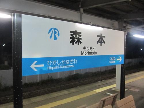 金沢競馬場からバスで森本駅までやってきた