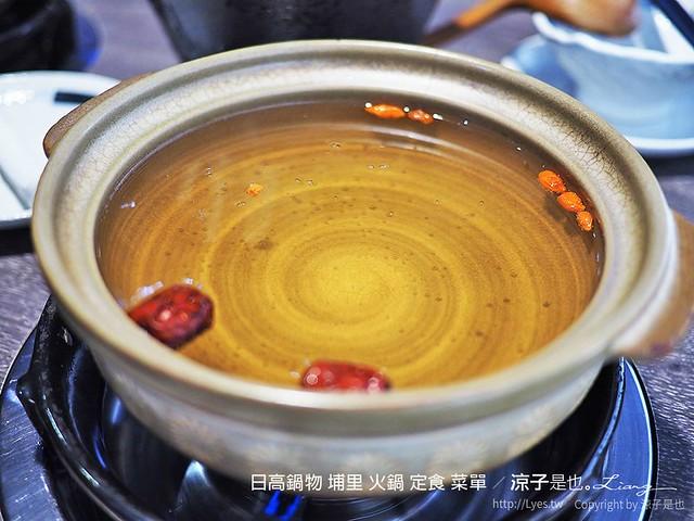 日高鍋物 埔里 火鍋 定食 菜單 38