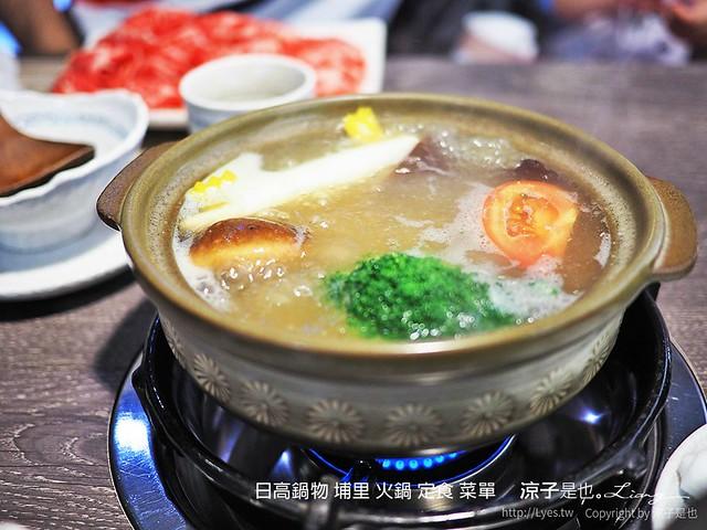 日高鍋物 埔里 火鍋 定食 菜單 40