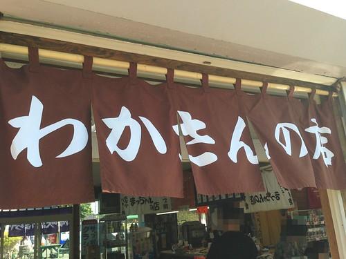 rishiri-island-wakasans-shop-signboard