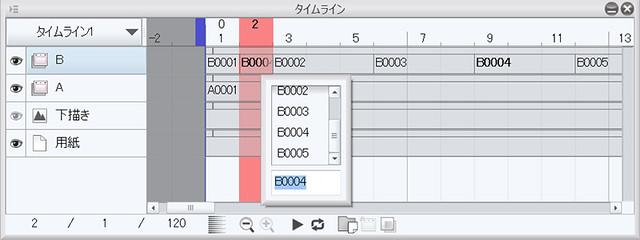 CSP搭載RETAS逐格動畫功能