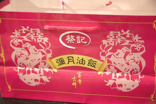 送彌月禮盒~老師群的最愛,內行人才知道的台中蔡記油飯 (8)