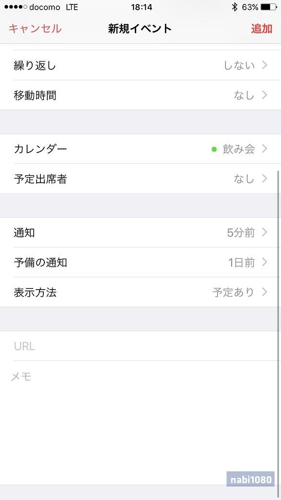 カレンダー3D Touch10