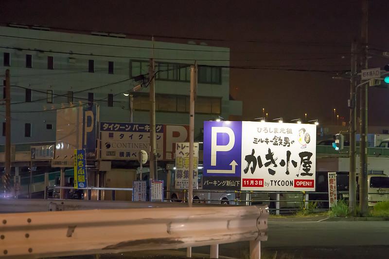 カキ小屋_by_tycoon-1