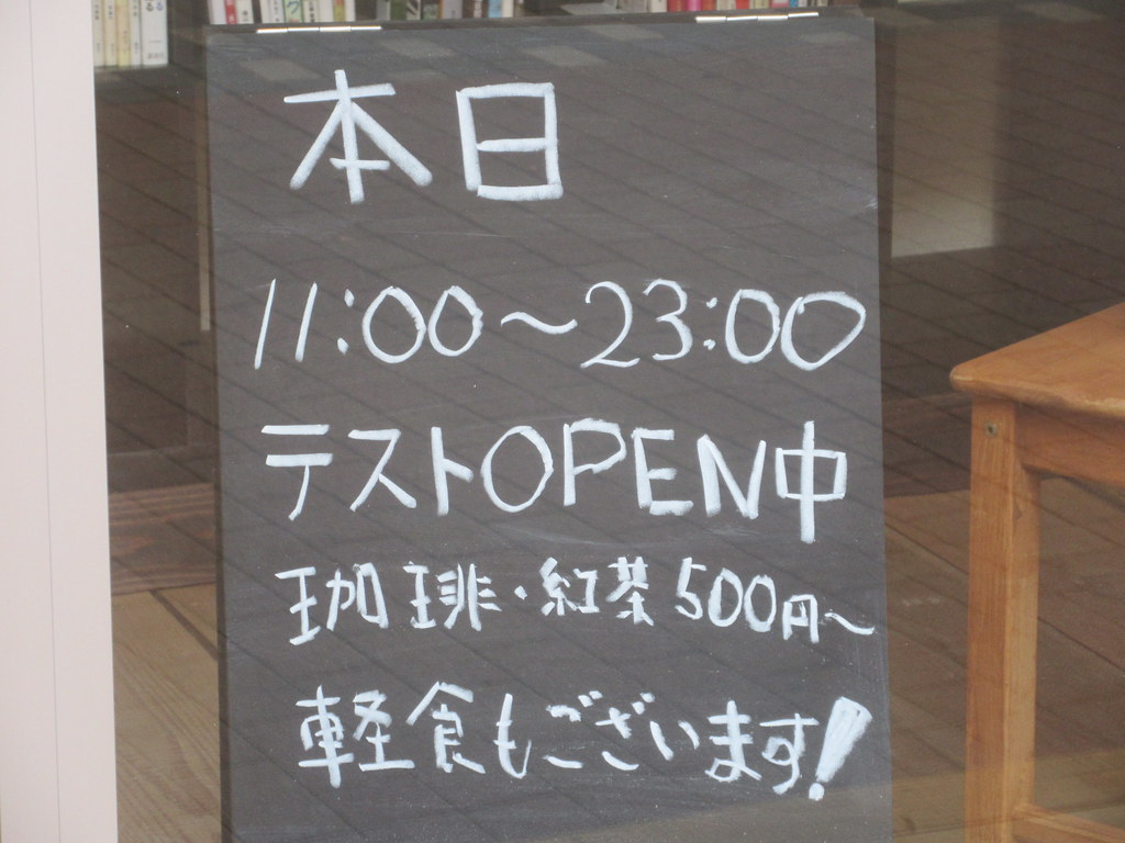 fumikura(桜台)