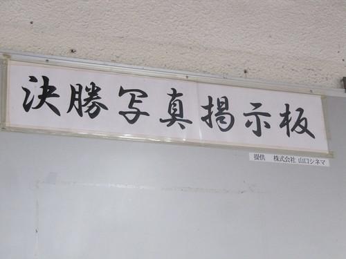 金沢競馬場の決勝写真掲示板
