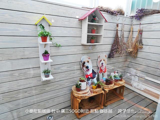 小梗甜點咖啡 台中 廣三SOGO附近 甜點 咖啡館 7