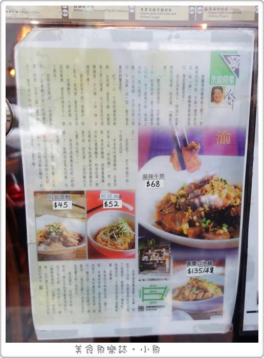 【香港美食】渝酸辣粉/辣到飆淚麻到爆汗