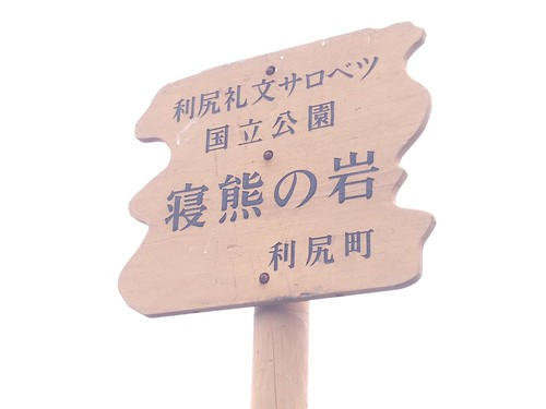 rishiri-island-sleeping-bear-of-rock-signboard