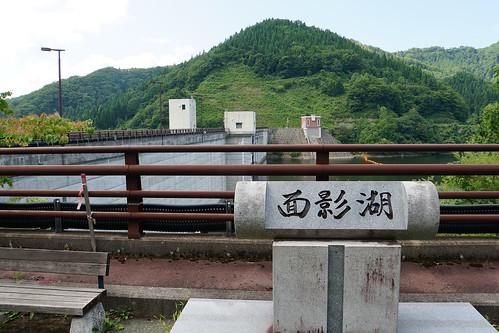 久吉ダム(青森)