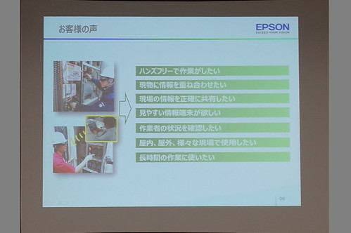 EPSON MOVERIO Workshop 2015 Autumn 09
