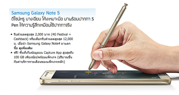 Note-5-promotion