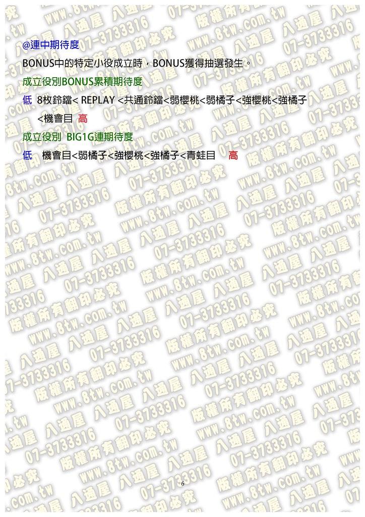 S0271押順青蛙 中文版攻略_Page_07