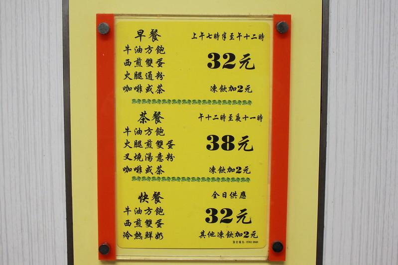 香港-必訪美食-佐敦站-17度C (8)