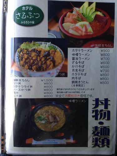 hokkaido-saruhutsu-husetsu-menu03
