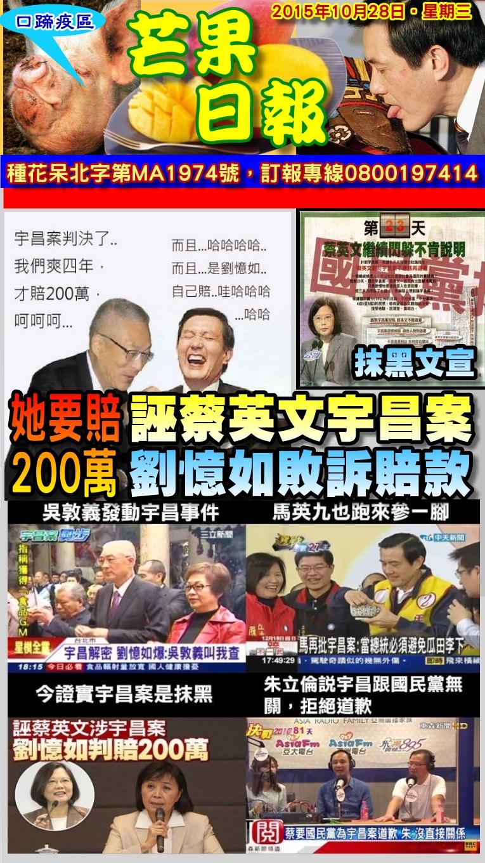 151028芒果日報--口蹄疫區--誣蔡英文宇昌案,劉憶如敗訴賠款