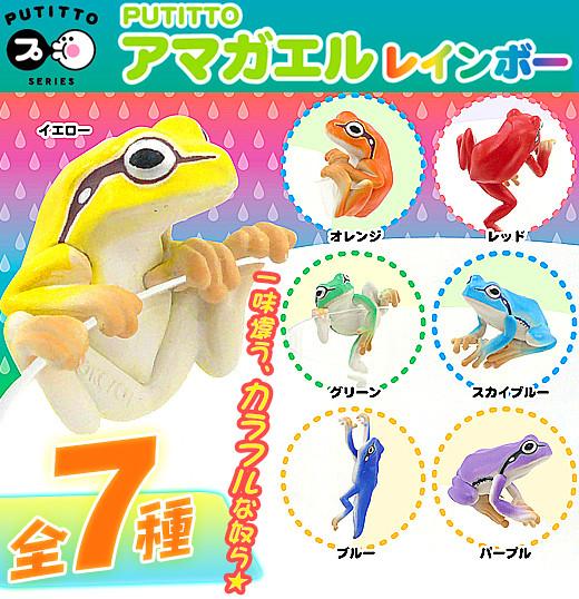 奇譚俱樂部《PUTITTO》杯緣彩虹樹蛙