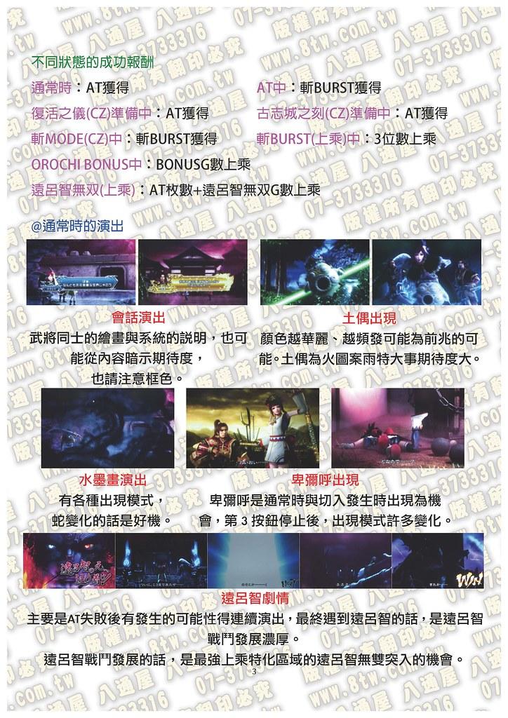 S0288無雙蛇魔-OROCHI- 中文版攻略_Page_04