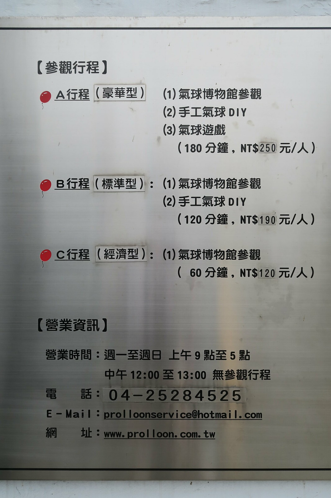 台中市神岡區氣球博物館 (135)