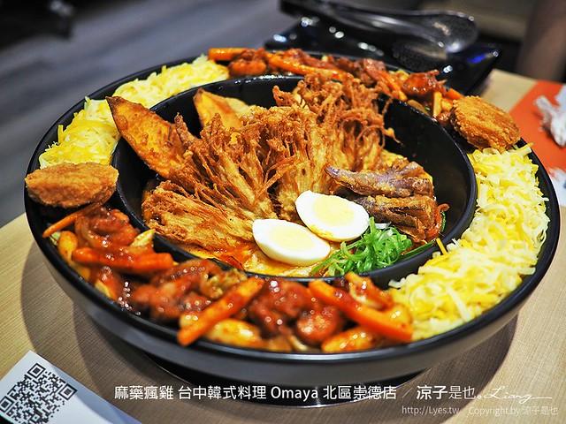 麻藥瘋雞 台中韓式料理 Omaya 北區崇德店 20