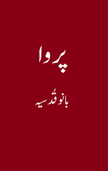 Parwa is writen by Bano Kudsia; Parwa is Social Romantic story, famouse Urdu Novel Online Reading at Urdu Novel Collection. Bano Kudsia is an established writer and writing regularly. The novel Parwa Complete Novel By Bano Kudsia also