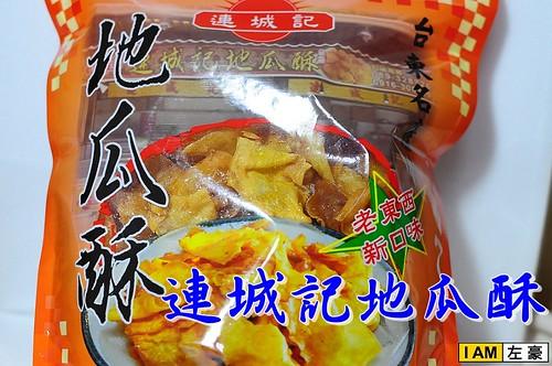地瓜酥-1