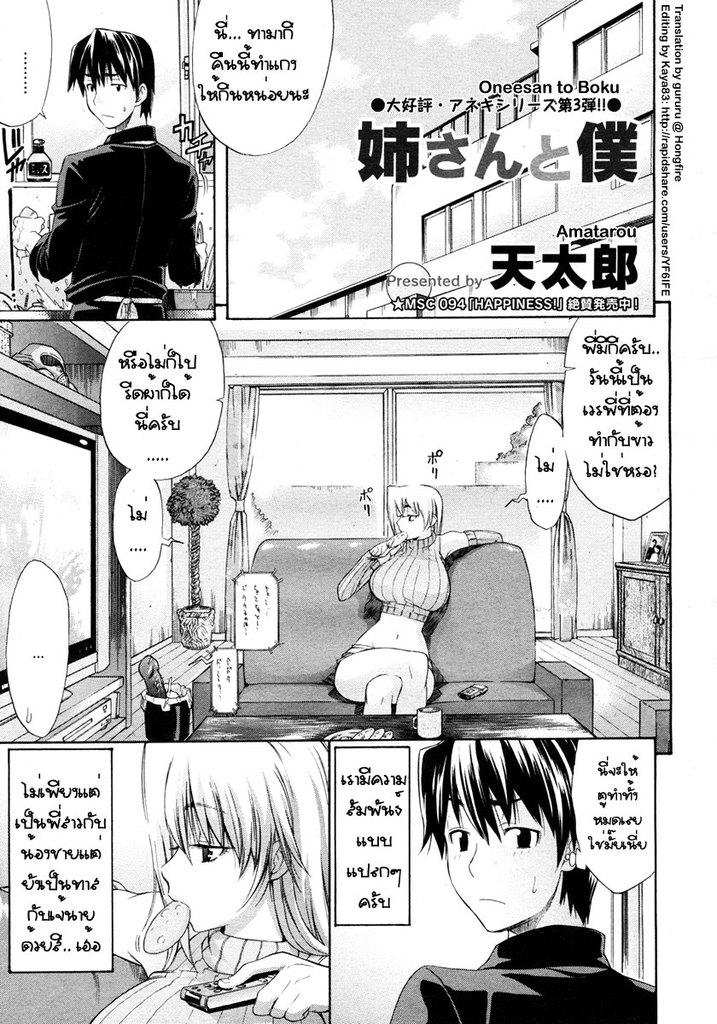 [Amatarou] Nee-san to Boku (Comic Megastore 2007-03) [Thai ภาษาไทย]