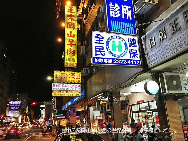 台中呂記岡山羊肉爐 公益路餐廳 7