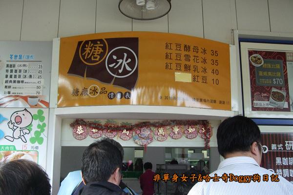 高雄橋頭糖廠冰品黃家肉燥飯14
