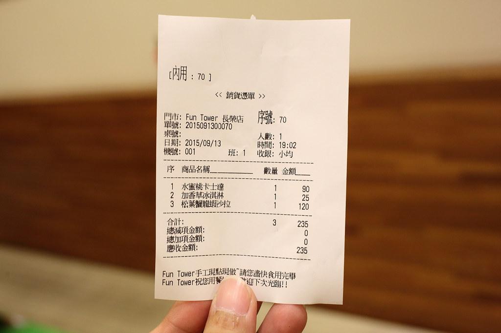 20150912-3台南-Fun Tower 日式可麗餅 (9)