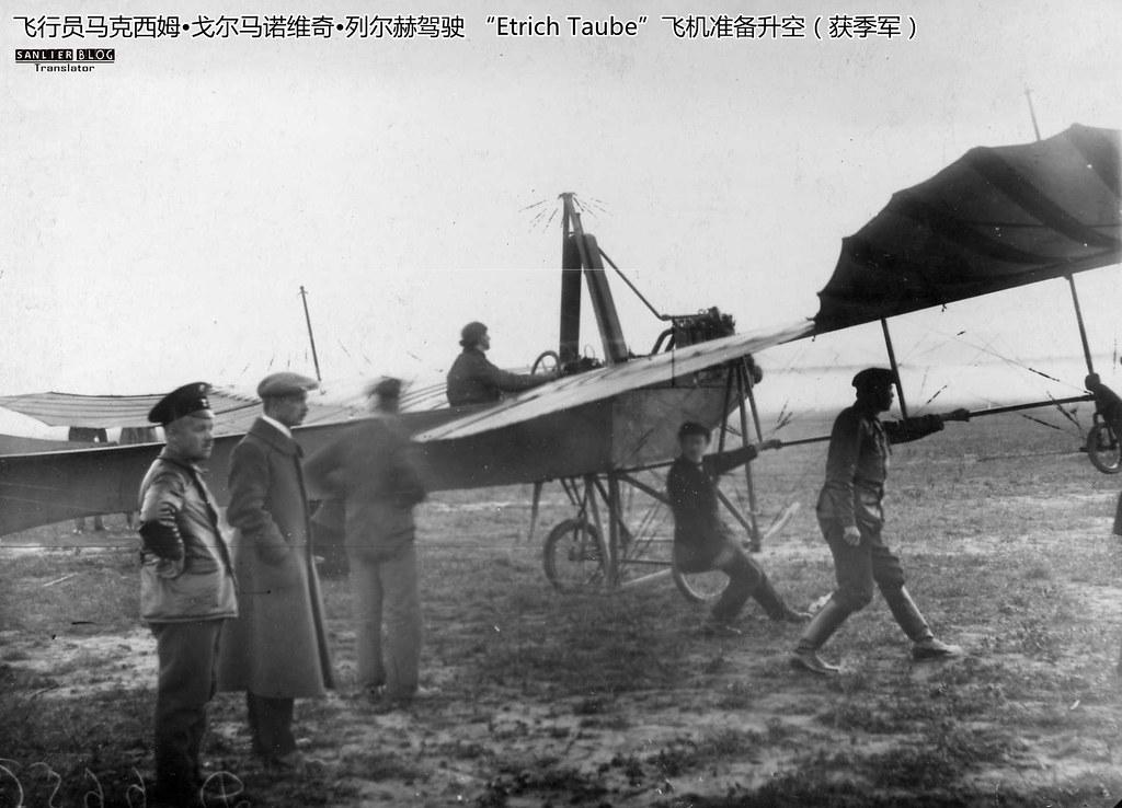 1911年7月11-15日彼得堡—莫斯科飞行赛01