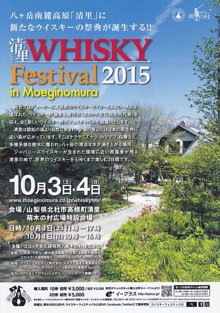 Whisky Festival in Moeginomura
