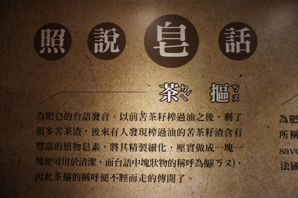 苗栗縣新屋鄉肥皂故事館 (21)