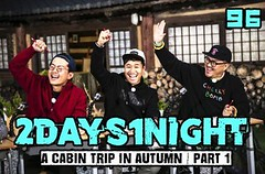 1 Night 2 Days S3 Ep.96