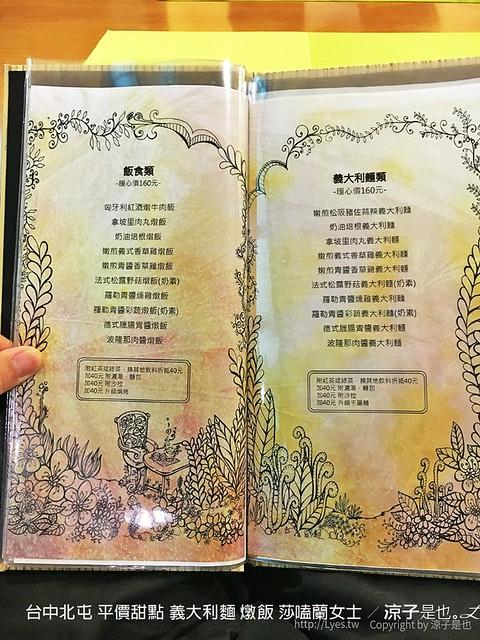 台中北屯 平價甜點 義大利麵 燉飯 莎嗑蘭女士 2