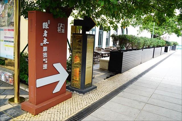 陳老太順德料理_001
