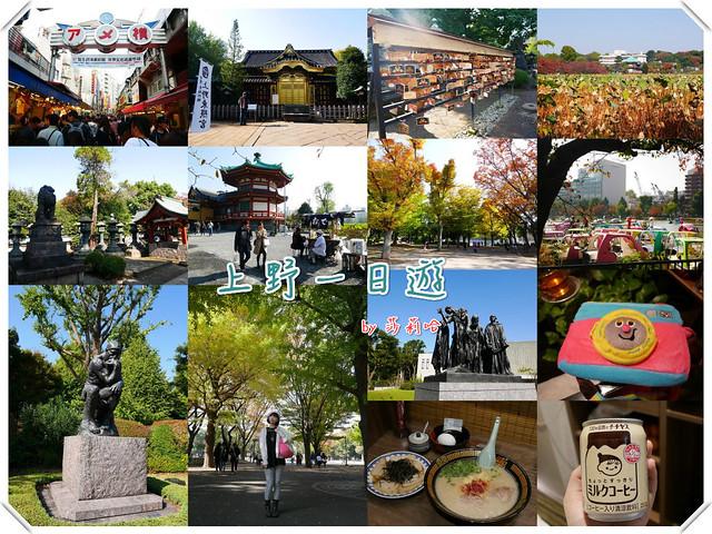 日本東京自由行上野公園阿美橫町