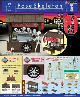 RE-MENT【療癒骷髏人:關東煮攤車】Pose Skeleton Oden Stall おでん屋台セット